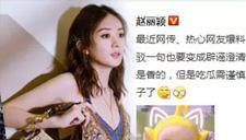 """赵丽颖回怼""""网传爆料"""""""