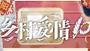 乡村爱情10(下)