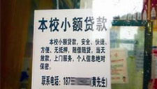 广州高校生校园网贷 借千元竟变成还七万!