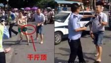夫妻违规停车不服交警处罚 用千斤顶拖鞋袭警