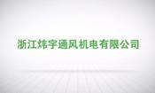 大型工业吊扇-浙江炜宇通风机电宣传片