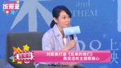 刘若英打造《后来的我们》,陈奕迅叹主题歌揪心