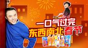 一口气过完东南西北春节!