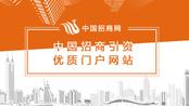中国招商网:一站式大数据招商服务平台