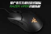 量产非打孔最轻游戏鼠标:Razer Viper 毒蝰开箱拆解