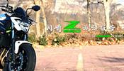 【LongWay摩托志】川崎 Kawasaki Z650 测评报告