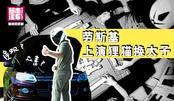 【暴走汽车】车神失利赔途观 上演狸猫换太子Beta1.36