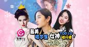 【女神TV】美女第一城!哈尔滨最美女神TOP10!