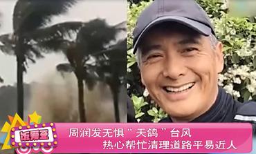 """周润发无惧""""天鸽""""台风 热心帮忙清理道路平易近人"""