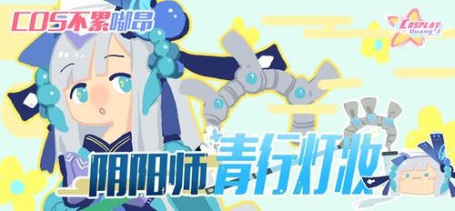 cos美妆:阴阳师式神cos化妆教程之青行灯