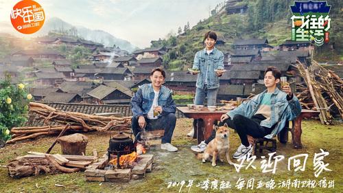 《向往的生活3》官宣,黄磊没能拥有煤气灶,何炅坐姿过分帅气