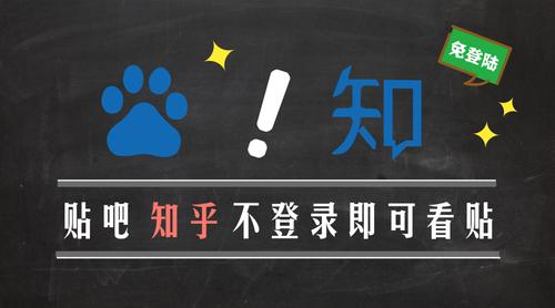【黑马公社390】屏蔽贴吧和知乎的登录限制,随意查看帖子内容!