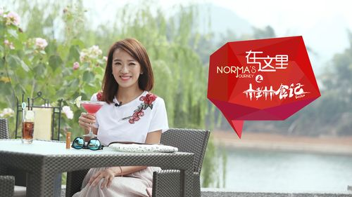 【日日煮】Norma在这里—阳朔慢生活