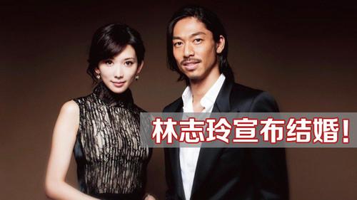 恭喜!林志玲宣布结婚:爱与勇气,我结婚了