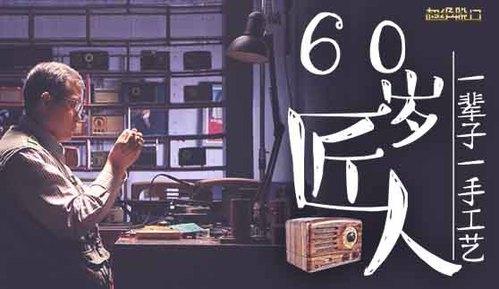 30年前他用北京两套四合院换一套音响,30年后居然还说不后悔