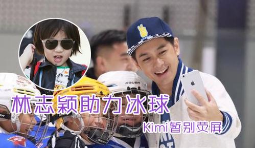 林志颖助力儿童冰球运动 Kimi暂别荧屏