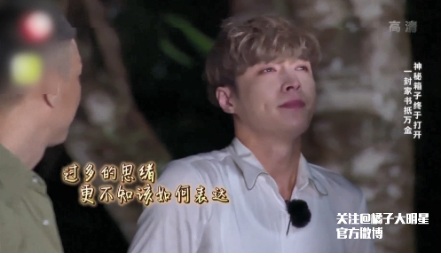 是什么让张艺兴、姚晨在节目中感动落泪,看完也想哭