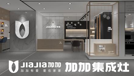 集成灶十大品牌-加加集成灶官方宣传片