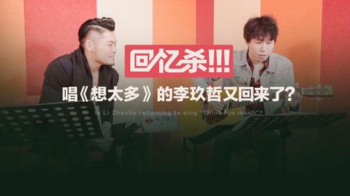 李玖哲谈阔别的七年:这段时间我无法做我想做的音乐