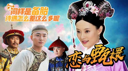 看了甄嬛传才知道,后宫的女人们都是个顶个的绿帽高手啊!