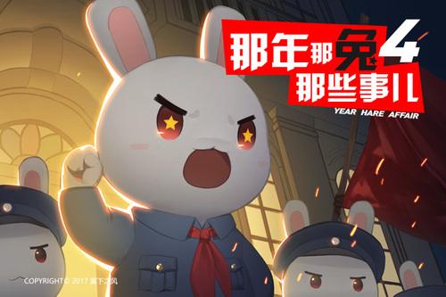 那年那兔那些事儿 第四季 02 南昌起义