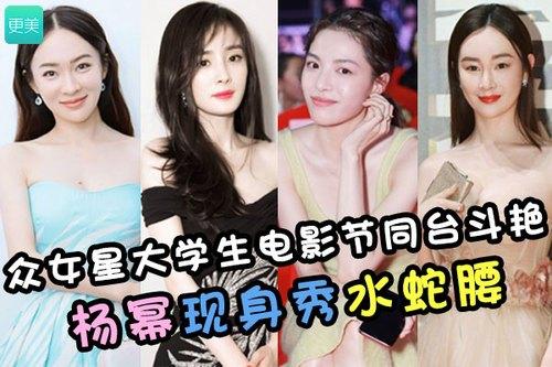 众女星大学生电影节同台斗艳  杨幂现身秀水蛇腰