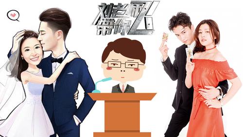 刘老师带你飞:晴天霹雳 男神结婚了新娘不是你
