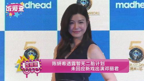 陈妍希透露暂无二胎计划 未回应新戏出演邓丽君