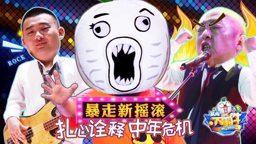 暴走新摇滚扎心诠释中年危机34【暴走大事件第五季】