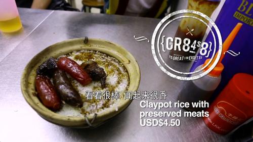 香港:兴记煲仔饭