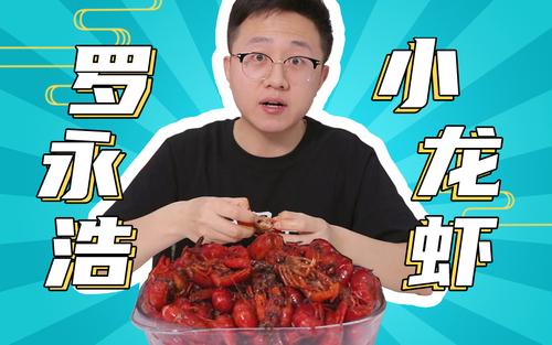 罗永浩直播带货小龙虾怎么样?吃到最后,我发现了泡面的神仙吃法