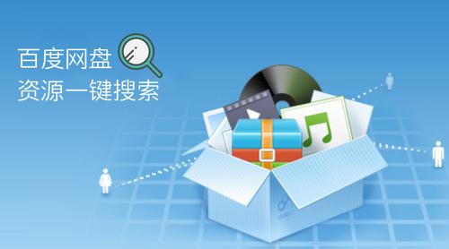 【黑马公社347】一个网站,百度网盘千万资源就能任意搜!