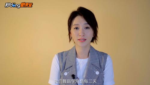 高考志愿填报季,李小冉带你走进北京舞蹈学院,寻找身材管理秘籍