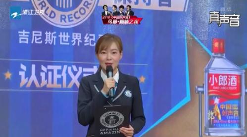 小郎酒挑战吉尼斯 30万网友歌声唱响中国好声音鸟巢总决赛