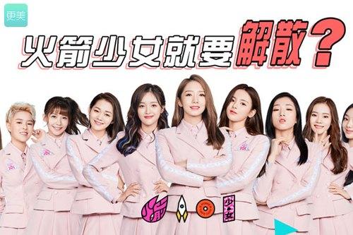 火箭少女,中国第一女团还没正式出道就要解散?