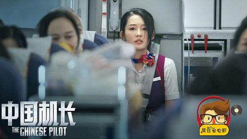 《中国机长》男朋友说想和我爸一起去看,我缓缓打出一个?