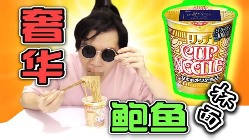 日本最豪华鲍鱼杯面,试吃大公开,真的会有鲍鱼吗?
