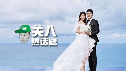 [关八热话题]林心如婚礼不敌刘诗诗壕?杨幂婚礼只花60万?