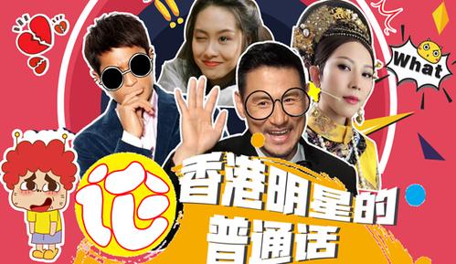 耳膜炸了!这些香港明星的普通话太!烂!了!【囧闻一箩筐】