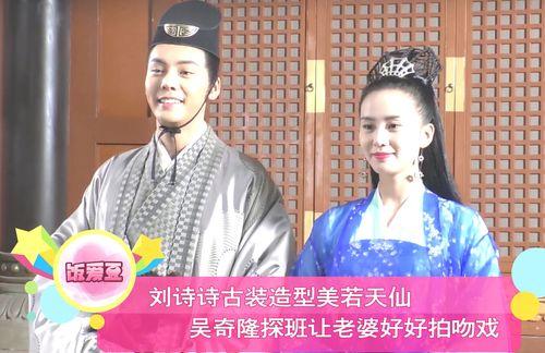 刘诗诗古装造型美若天仙,吴奇隆探班让老婆好好拍吻戏!