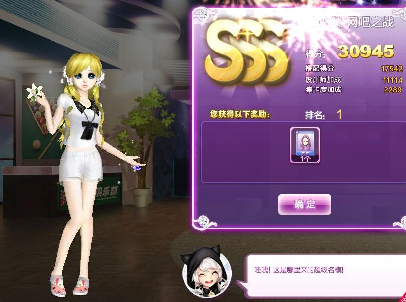 炫舞哥特美女sss_qq炫舞时尚旅行韩国攻略网吧之战sss怎么搭配