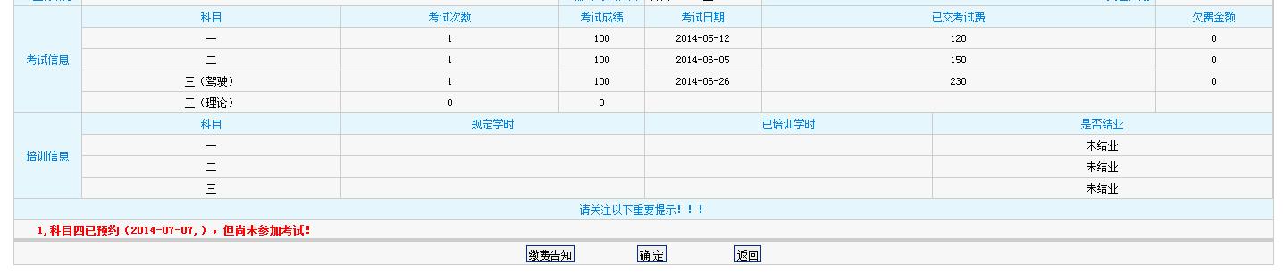 2013c1科目三考�_考完科目三,多久能预约科目四考试