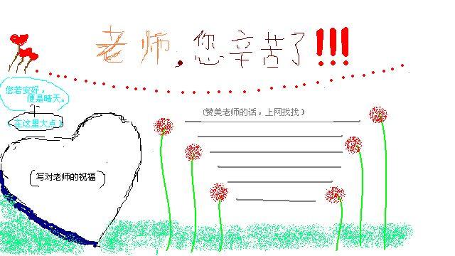 求图片:教师节的手抄报