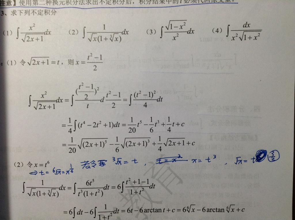 求不定积分,用换元积分法,第四题,谁可以和我讲一下答案中划蓝线的两