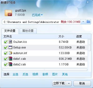 下载bt种子的手机软件