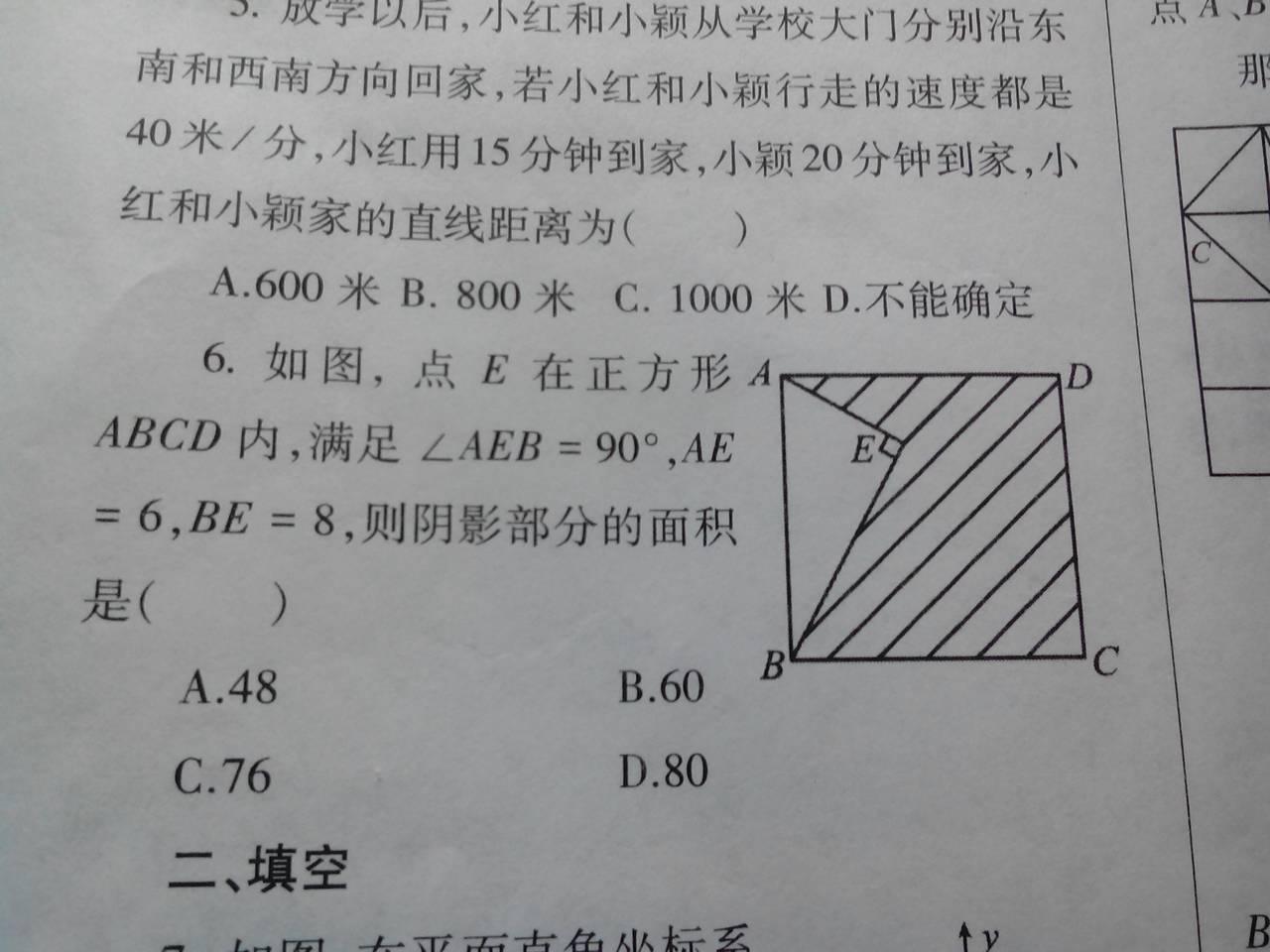 八年级数学上教学设计图片