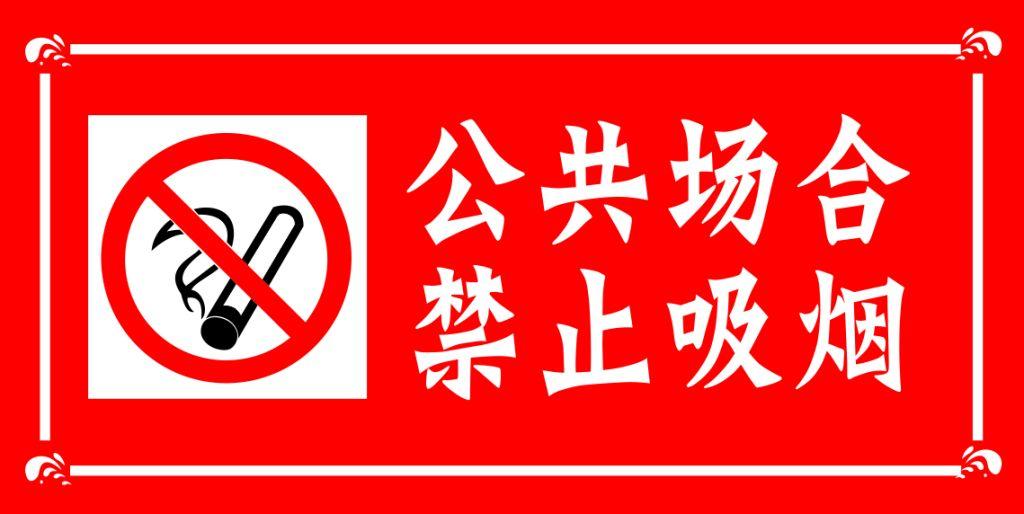 为啥中国的高铁上禁止吸烟,而日本的高铁却可以呢?看完你就知道
