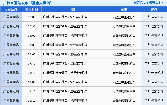 广州直达深圳宝安机场