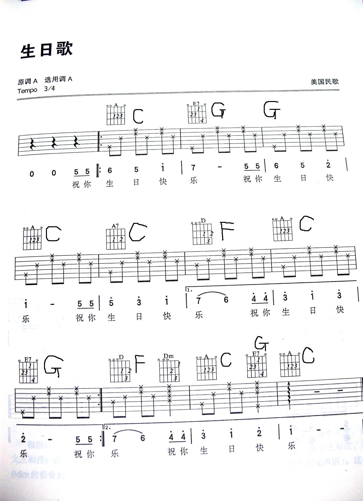"""生日快乐歌吉他谱、简谱   我想要""""祝你生日快乐""""歌的单弦吉他谱"""