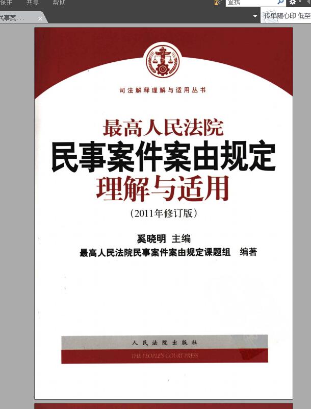 最高人民法院民事案件案由规定理解与适用(2011年修订